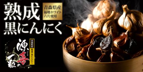 青森県産熟成黒にんにく 源喜の一粒